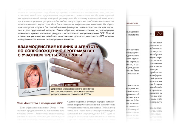 Взаимодействие клиник и агентств по сопровождению программ ВРТ с участием третьей стороны